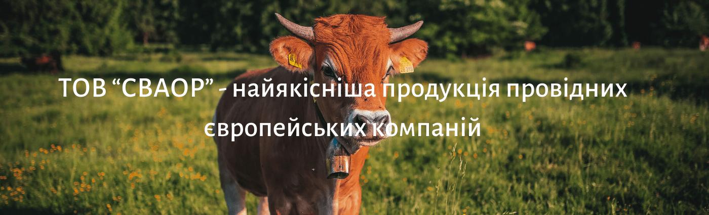 Для великої рогатої худоби
