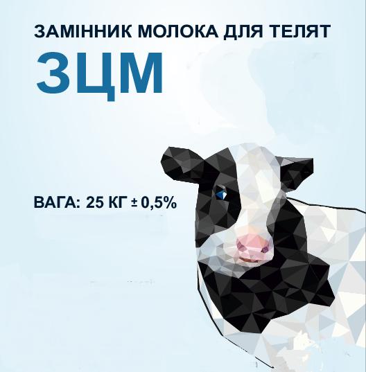 ЗЦМ (замінник цільного молока)